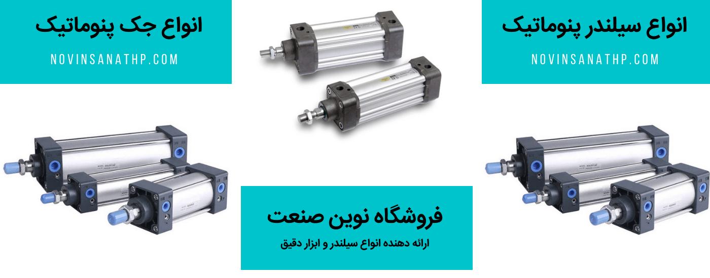 خرید انواع جک پنوماتیک | نوین صنعت