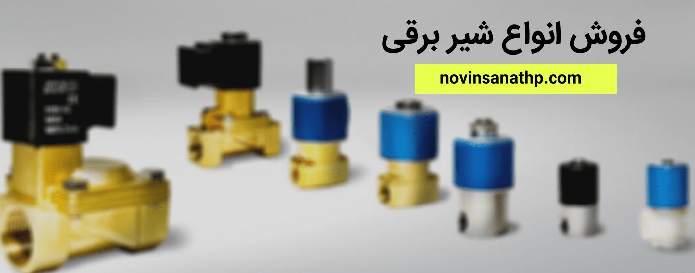 هیدرولیک و پنوماتیک نوین صنعت - خرید انواع شیر برقی